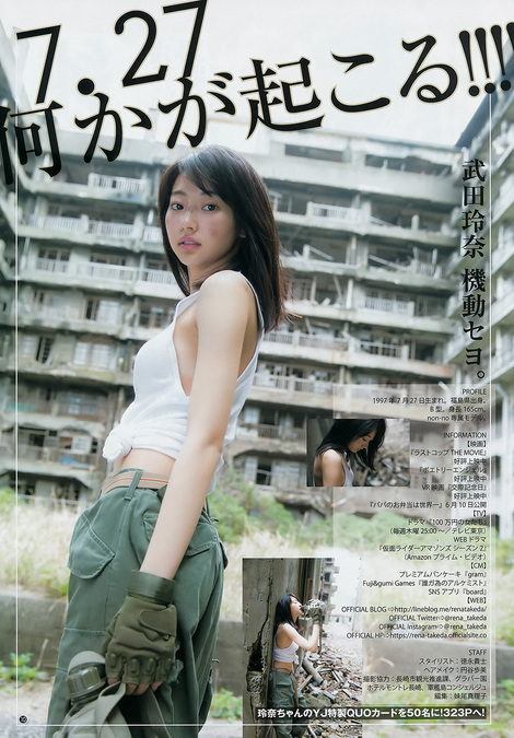 Magazine : ( [Young Jump] - 2017 / N°26 - Rena Takeda & Sayako Ito Staring )