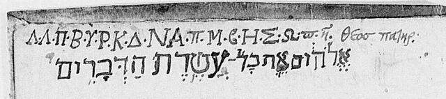 Un extrait de la Torah sur un Registre BMS de 1573
