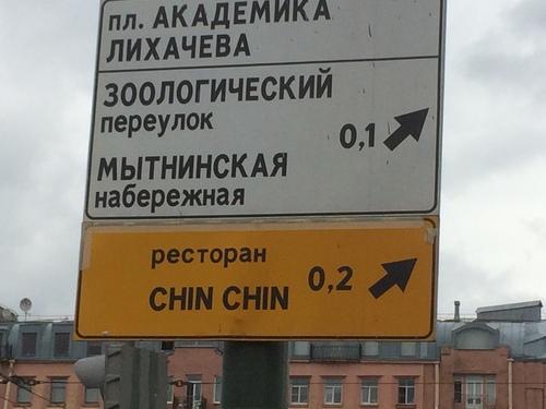 St Petersbourg: Ce que disent les murs....et les trottoirs.