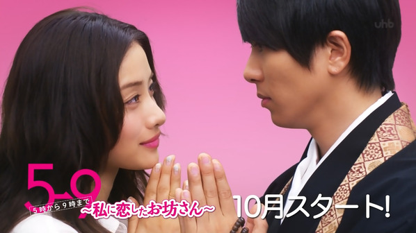 From five to nine (J-drama) ♫