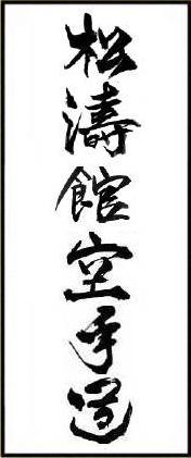 gichin funakoshi citations