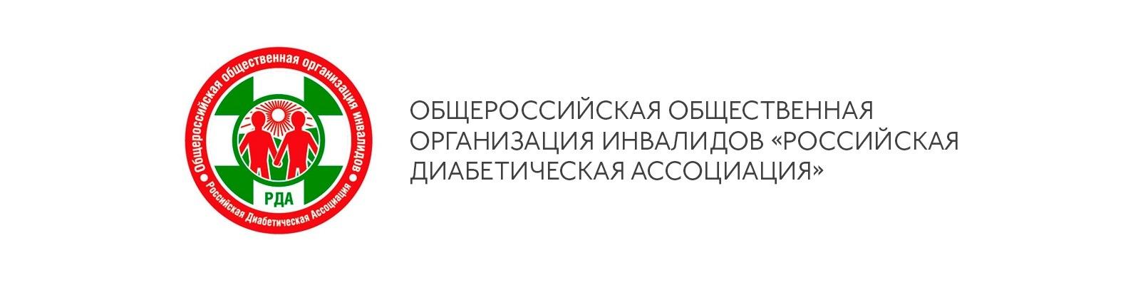 Диабетическая ассоциация москвы