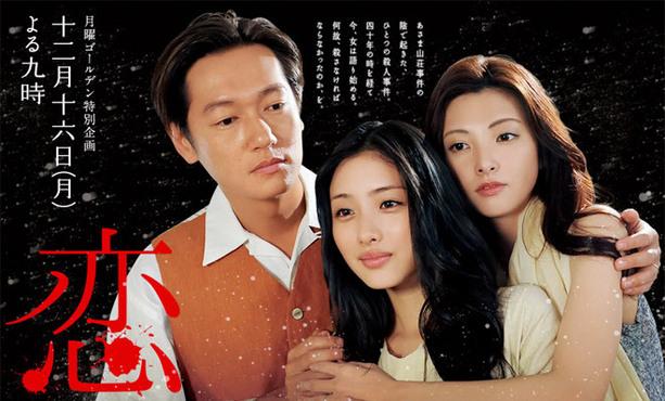 Koi (japanese movie) ♪