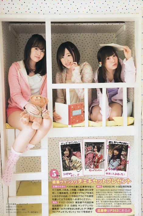 Magazine : ( [Young Animal] - 2017 / N°11 - Yuna Obata, Aina Suzuki, Rie Takahashi & Yumiri Hanamori Staring )