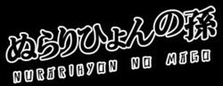 Liste des épisodes de Nurarihyon no Mago