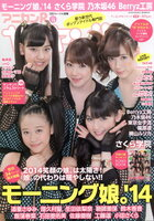 Anikan R Yanyan!! vol.13 Morning Musume'14 Hello! Project