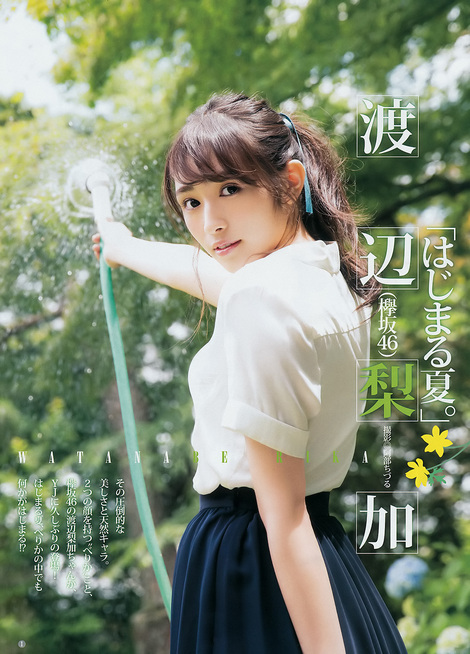 Magazine : ( [Young Jump] - 2017 / N°33 - Yuki Kashiwagi & Rika Watanabe Staring )