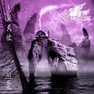 六翼天使 / Seraphim - 愛 / Ai (2004)