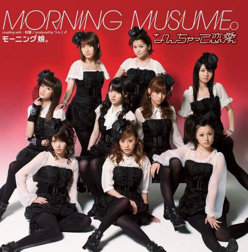 Nanchatte Renai なんちゃって恋愛 Morning Musume