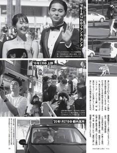 Magazine : ( [FRIDAY] - 14/02/2020 - Ayako Inokuchi, Sumire Sawa, Sayaka Komuro, Yuno Morita, Aya Kawasaki & Yumi Takiguchi )