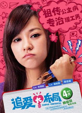 Campus Confidential (Film Taiwanais)