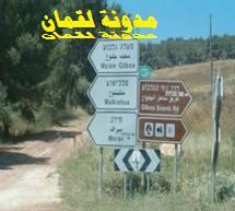 إسرائيل تقرر تهويد اللافتات