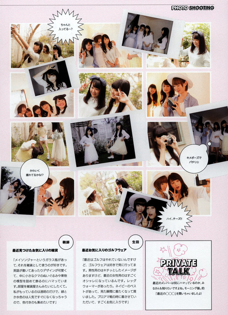 Magazine : ( [Bessatsu CD&DL Data My Girl] - 2015.04 / vol.3 - Morning Musume.'15 )