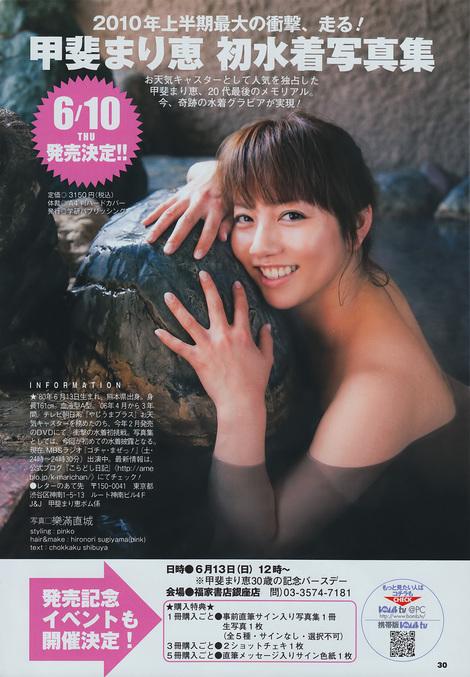 Magazine : ( [Bomb Magazine] - N°6 / June 2010 )