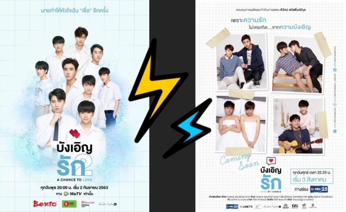 • Le Match entre la S1 et la S2 du drama BL Love by My Chance ✎