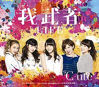 The Middle Management ~Josei Chukkan Kanrisoku~/Gamusha LIFE/Tsugi no Kado wo Magare