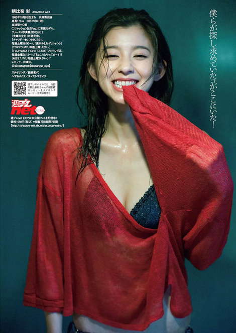 Magazine : ( [Weekly Playboy] - 2017 / n°11 )