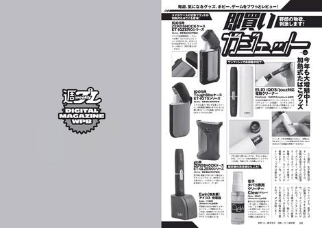 Magazine : ( [Weekly Playboy] - 2019 / n°3-n°4 )