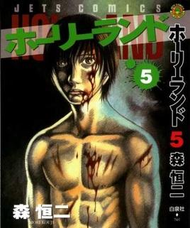 """DdL #1 : """"Holyland"""", de Kouji Mori"""
