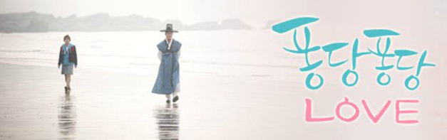 Splash Splash Love (K Web Drama)