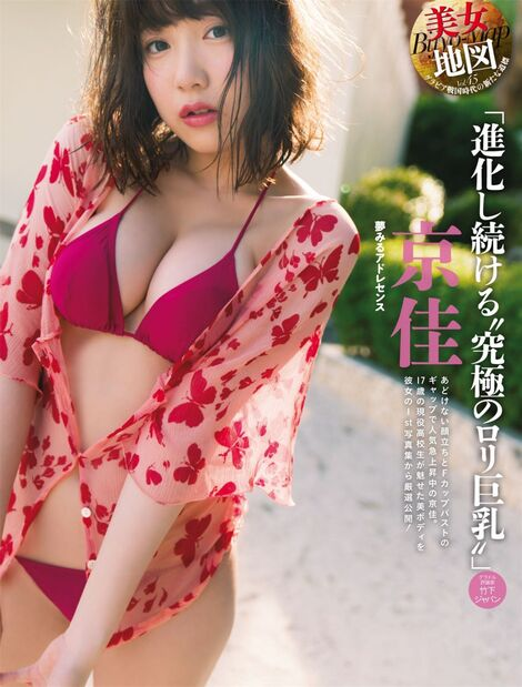 Magazine : ( [Weekly SPA!] - |30/05/2017| )