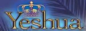 Doit-on dire Jésus ou Yéshoua?