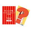 Produits dérivés Wagamama Ki no Mama Ai no Joke/Ai no Gundan