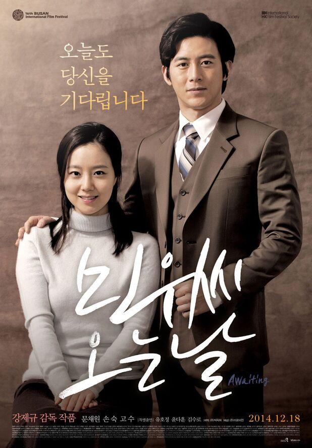 Awaiting (Court métrage coréen)