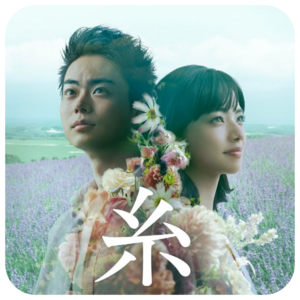 Ito / 糸 Film Japonais