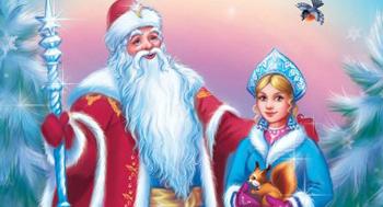 Ded Moroz (Grand-père Gel) et sa petite-fille et assistante Snegourotchka