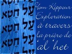 La sainte convocation de Yom hakippourim