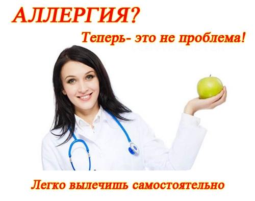 Спирулина при атопическом дерматите