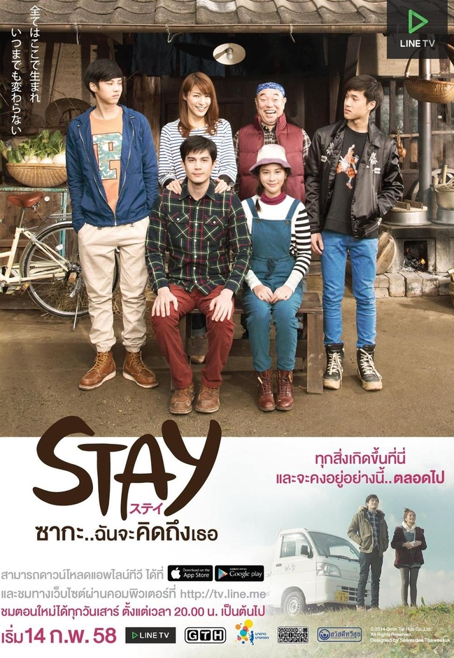 Stay (mini drama thailandais)