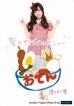 Mizuki Fukumura 譜久村聖 Hello! Pro Maruwakari BOOK 2014 SUMMER ハロプロまるわかりBOOK 2014 SUMMER
