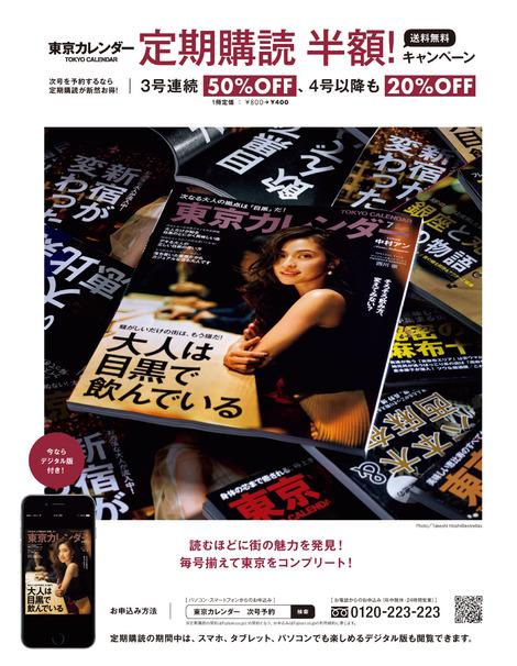 Magazine : ( [TOKYO CALENDAR] - 2017.08 / no.193 )
