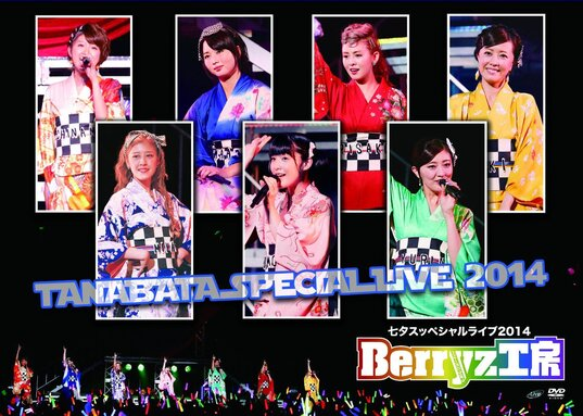 DVD : Tanabata special live 2014