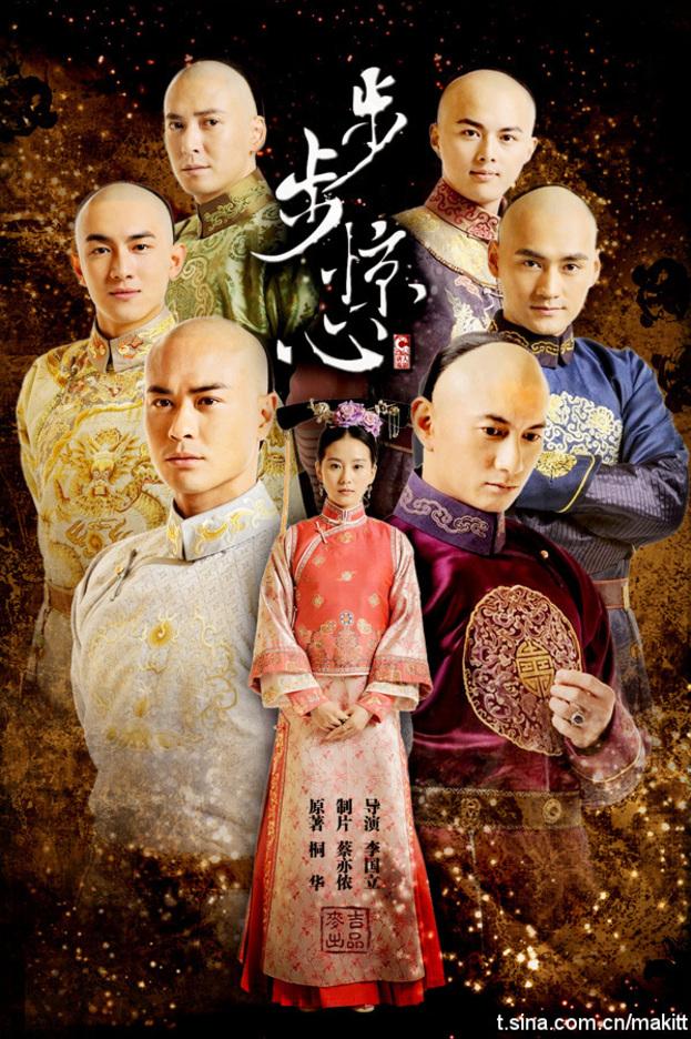 Bu Bu Jing Xin (Drama chinois)
