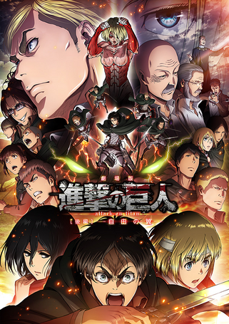 L'Attaque des Titans / Shingeki no Kyojin
