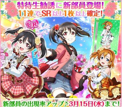 New card sur la ver.jp (µ's)