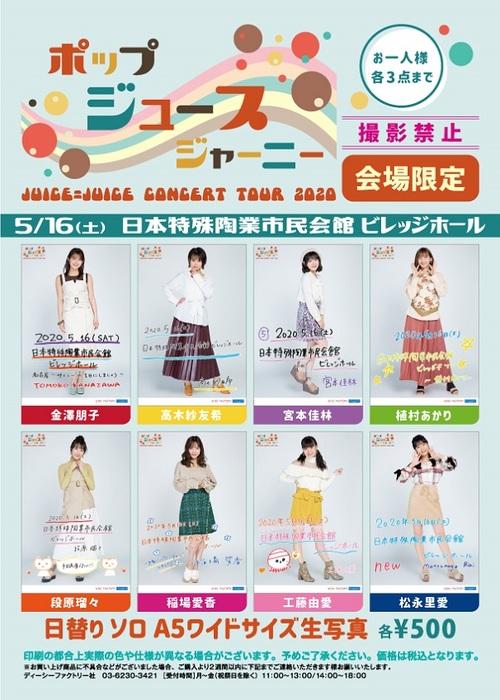 Juice=Juice concert tour 2020 ~Pop Juice Journey~  GOODIES