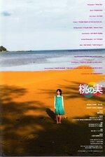 Momo No Mi (2008)