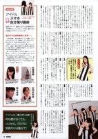 ENTAME エンタメMorning Musume 2013