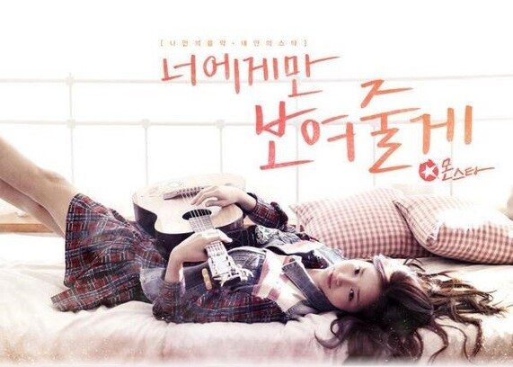 1ere impression • Monstar (k-drama)