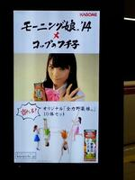 Morning Musume '14 kagome