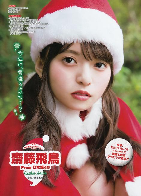 Magazine : ( [Young Gangan] - 2015 / N°24 - Minami Hoshino Staring )