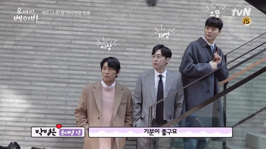 Alchimie Jang Na Ra et Go Joon, Oh My Baby