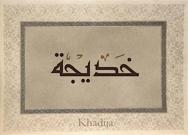 Khadidjah bint Khuwaylid