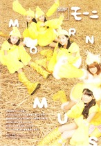 CD Journal Morning Musume Pyoko Pyoko Ultra