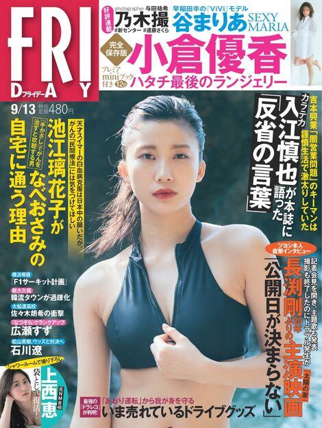 Magazine : ( [dマガジン - FRIDAY] - 13/09/2019 )