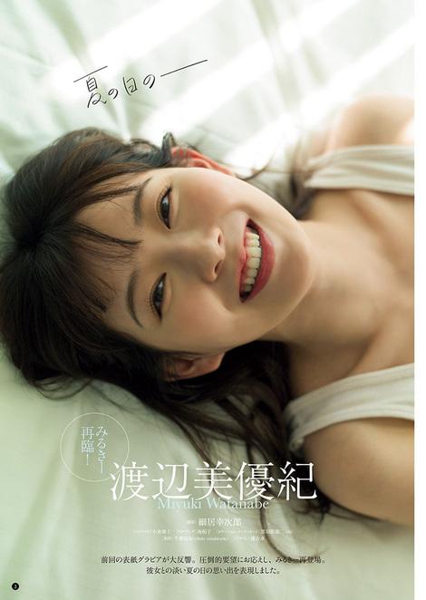 Magazine : ( [Young Champion] - 2020 / N°16 - Miyuki Watanabe & Misuzu Sakuragi Staring )